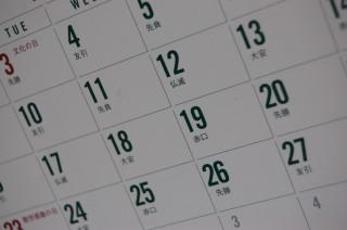 カレンダー12-3